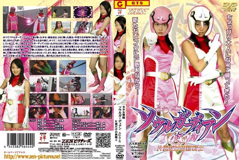 美少女戦騎ソウルガーディアンAGAIN 片翼だけの新戦士