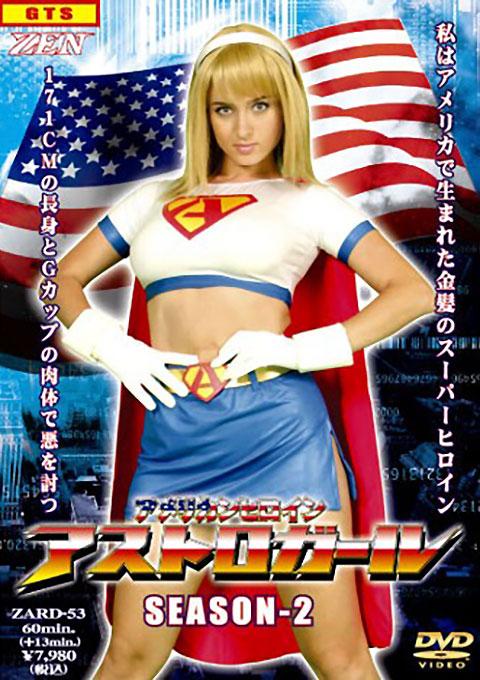 American Heroine Astro Girl SEASON-2