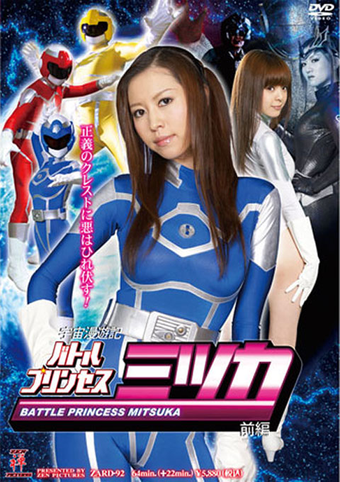 Battle Princess Mitsuka Vol.1 - Space Travel Chronicles