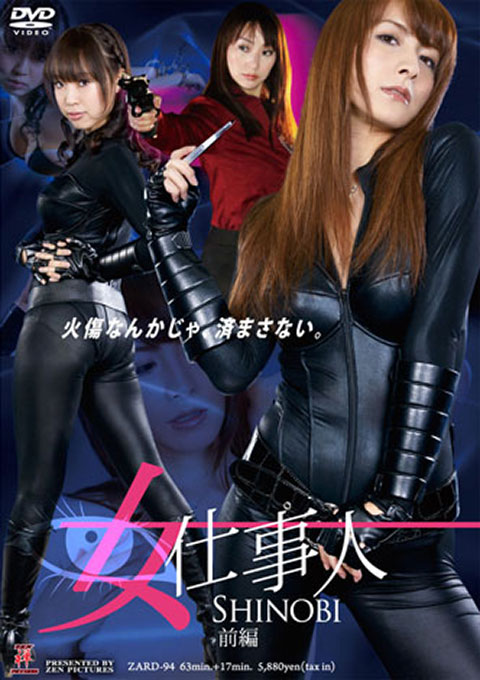 Female Assassins SHINOBI Vol.01