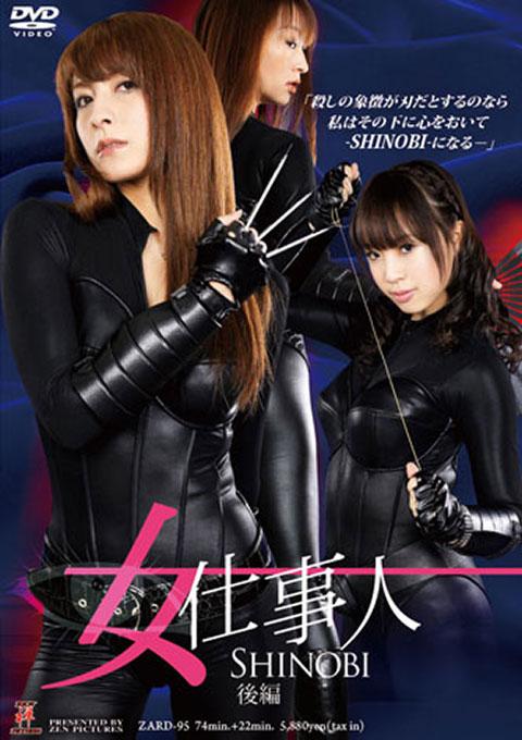 Female Assassins SHINOBI Vol.02