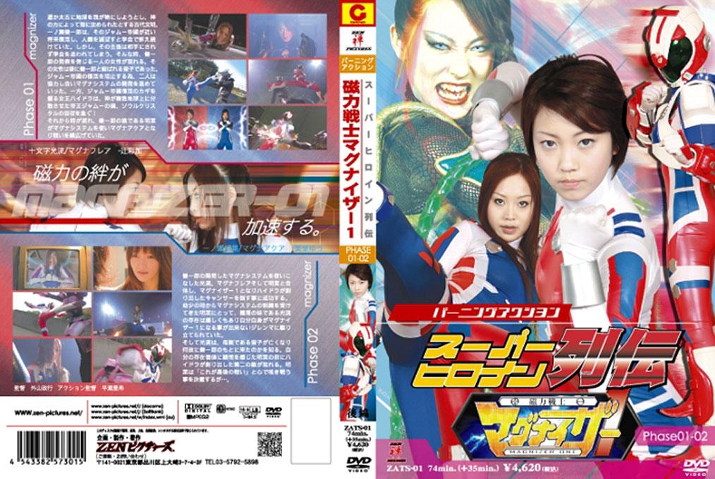 バーニングアクション スーパーヒロイン列伝01 磁力戦士マグナイザー1 (第一話 / 第二話)