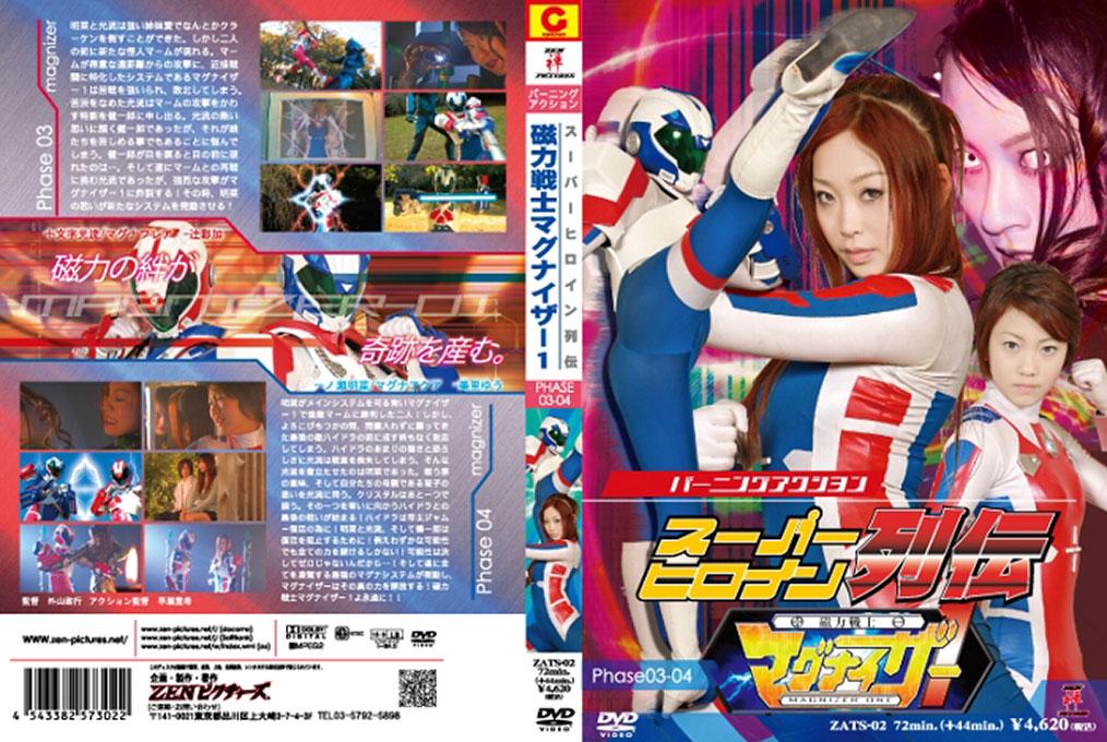 バーニングアクション スーパーヒロイン列伝02 磁力戦士マグナイザー1 (第三話 / 第四話)