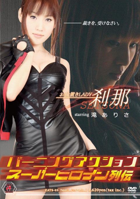 Setsuna the Punisher - Burning Action : Super Heroine Stories