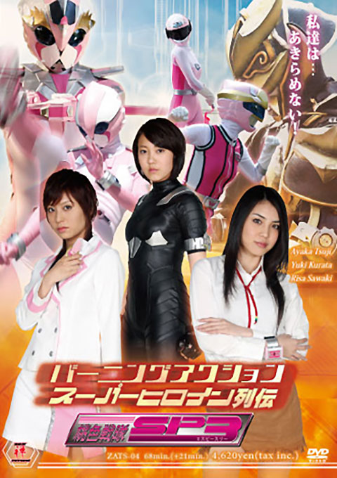 Burning Action Super Heroine Chronicles - Pink Force SP3