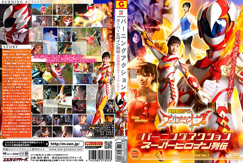 バーニングアクション スーパーヒロイン列伝05 炎熱舞闘少女 フェリアシオン