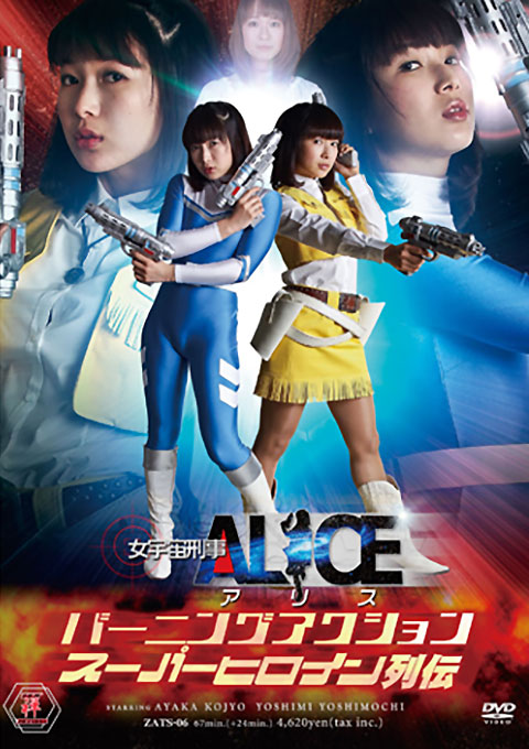 Burning Action Super Heroine Chronicles - Woman space detective Alice