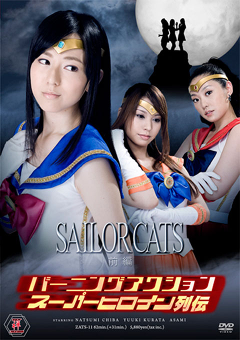 Burning Action Superheroine Chronicles - Sailor Cats Vol.1