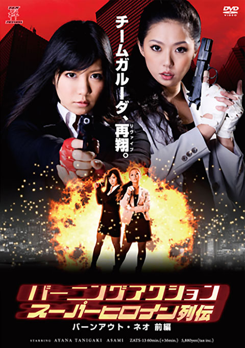 Burning Action - Superheroine Chronicles Burnout Neo Vol.1