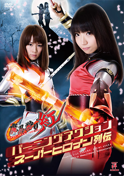 Burning Action Superheroine Chronicles Evil Ninja Hunt Kurenai