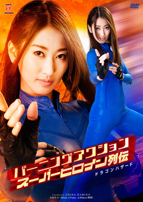 Burning Action - Superheroine Chronicles - Dragon Hazard