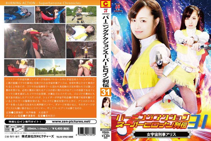 バーニングアクション スーパーヒロイン列伝31 女宇宙刑事アリス
