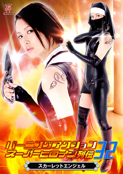 Burning Action Super Heroine Chronicles 32 Scarlet Angel