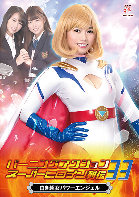 Burning Action Super Heroine Chronicles 33 White Super Woman Power Angel