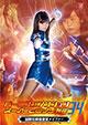Burning Action Super Hero…