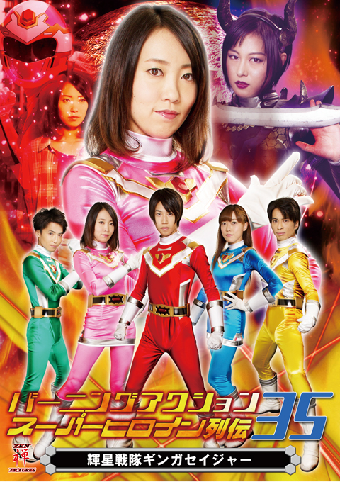 Burning Action Super Heroine Chronicles 35 -Gingasaijor