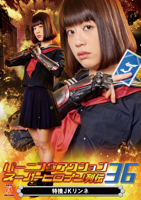 Burning Action Super Heroine Chronicles 36 -Special Agent JK Rinne