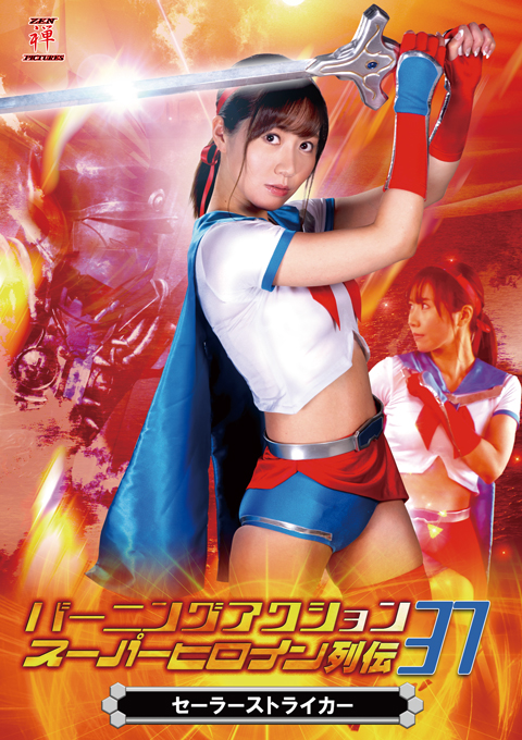 Burning Action Super Heroine Chronicles 37 -Sailor Striker