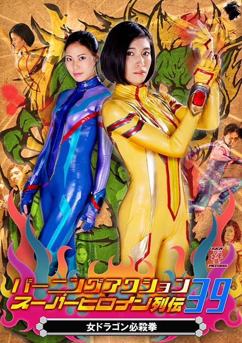 バーニングアクション スーパーヒロイン列伝39 女ドラゴン必殺拳