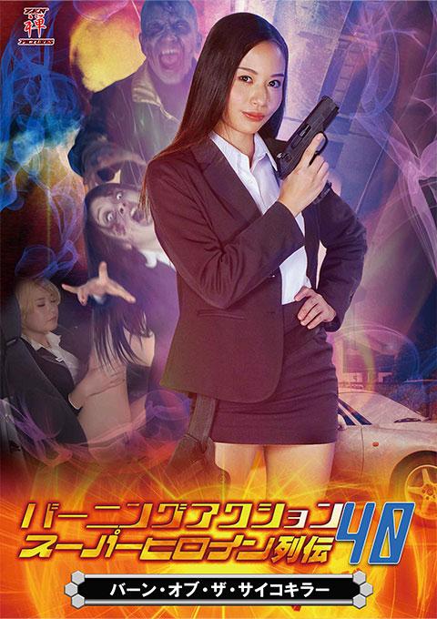 Burning Action Super Heroine Chronicles 40 Burn of the Psycho Killer