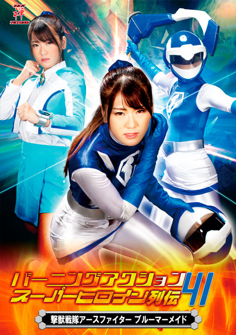 Burning Action Super Heroine Chronicles 41  Earth Fighter -Blue Mermaid-