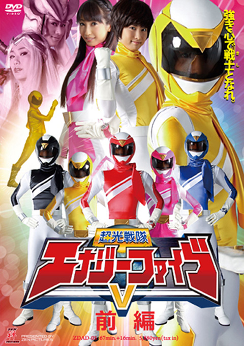 Super Light Force Energy Five - Vol.1