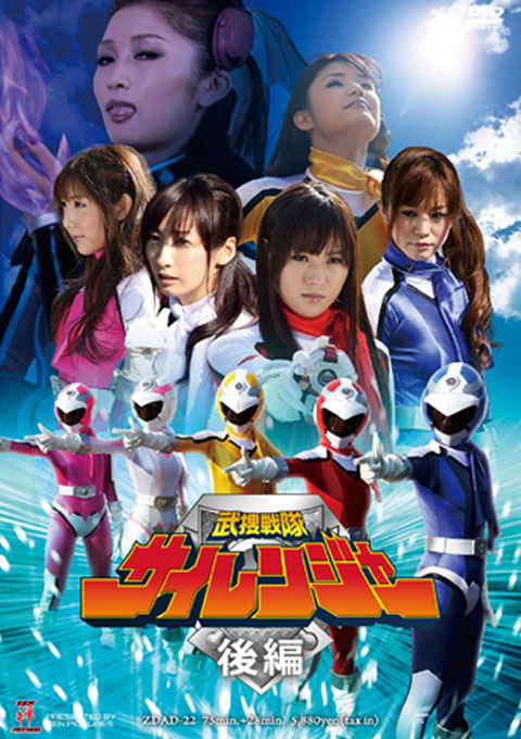 Buso Force Sai Rangers Vol.2