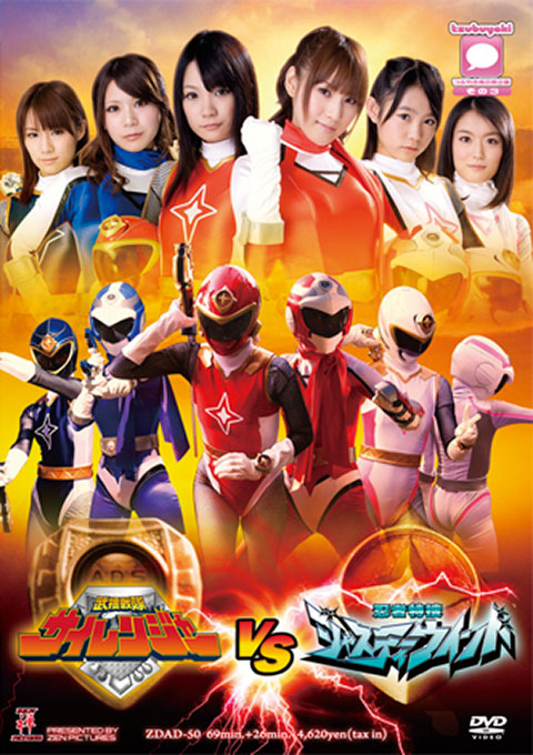Armed Force Sairanger VS Ninja Special Agent Justy Wind