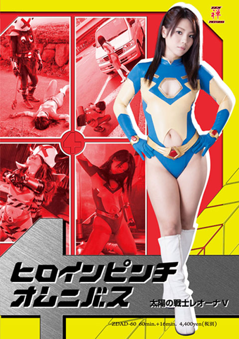 Heroine In Danger Omnibus - Fighter of the Sun Leona V