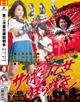 Tokyo Ballistic War Ⅱ Cra…