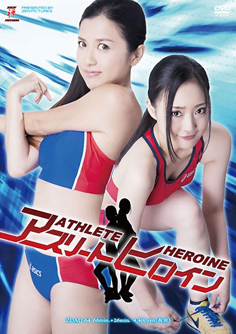 The Athlete Heroine