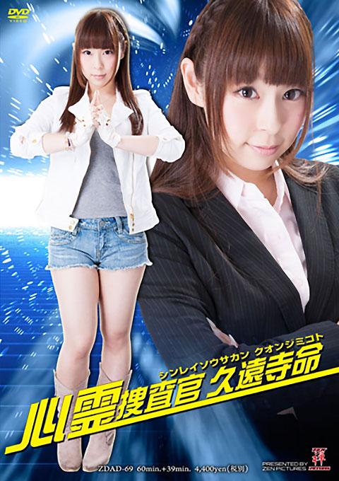 Psychic Investigator – Mikoto Kuonji