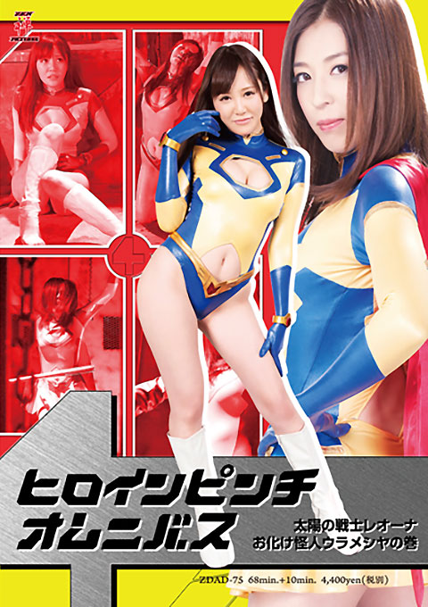 Heroine In Danger Omnibus08 - Fighter of the Sun Leona Ghost Monster - Urameshiya