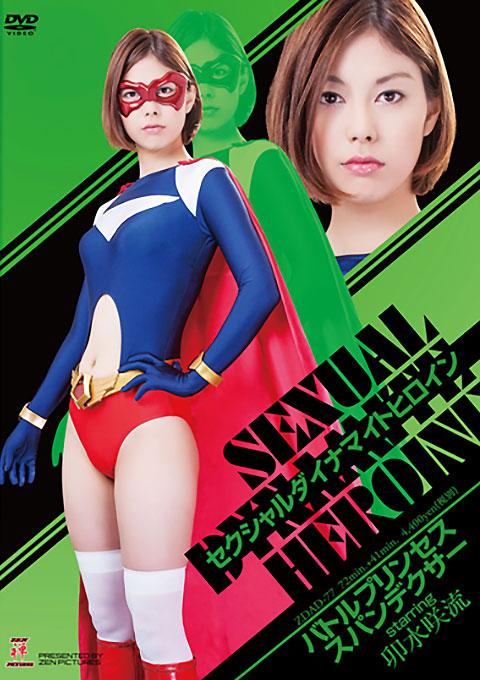Sexual Dynamite Heroine 01 Spandexer