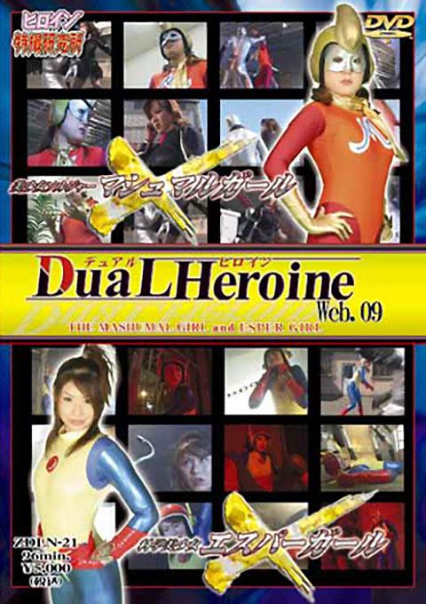 Dual HEROINE Web.09