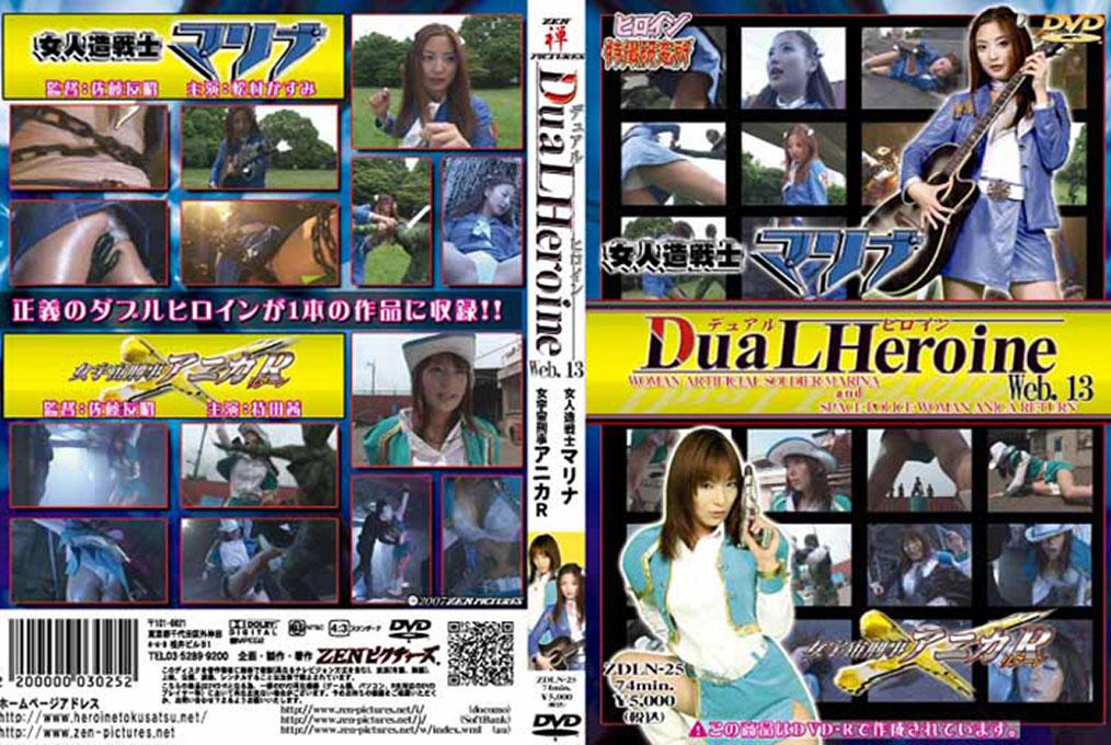 Dual HEROINE Web.13