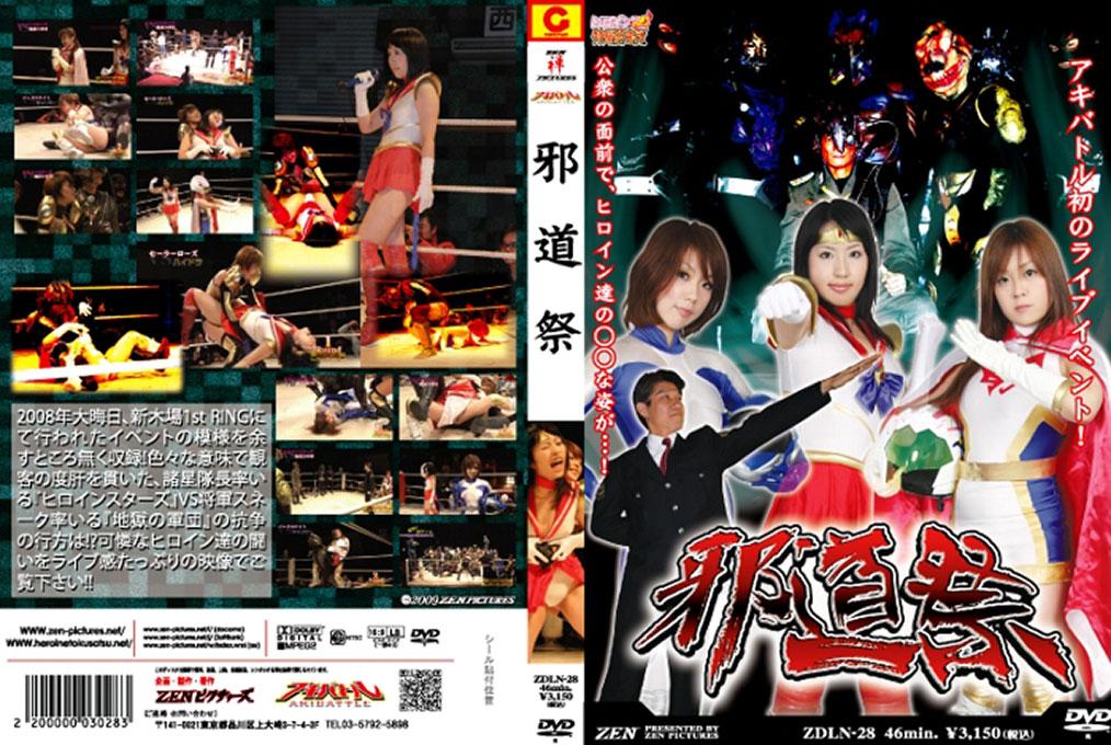 邪道祭 新木場2008.12.31