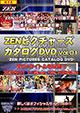 Catalog of ZEN PICTURES V…