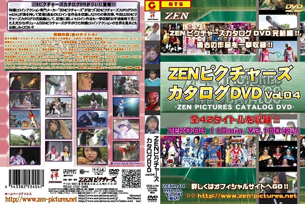 ZENピクチャーズカタログ VOL.04