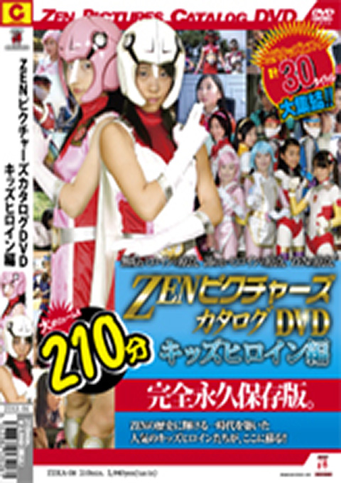 ZEN Pictures Catalogue DVD - Kids Heroines