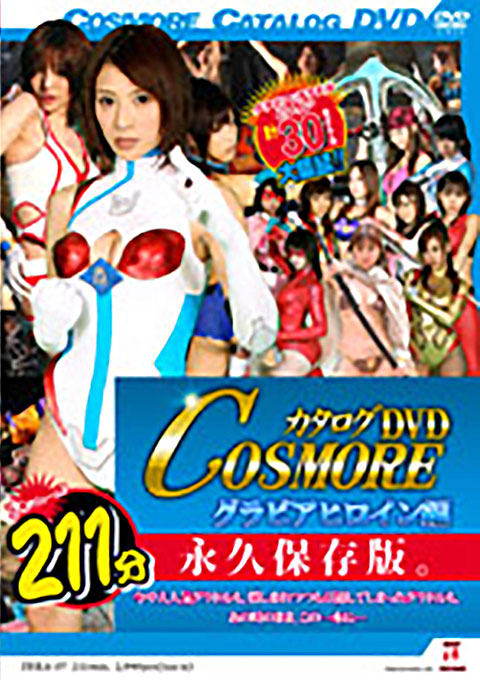 Catalogue DVD Cosmore - Glavure Heroines