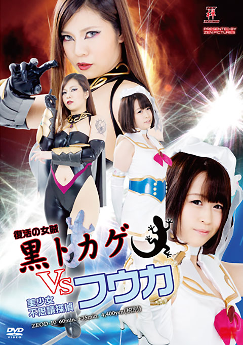 Revived Female Bandit Black Lizard VS Beautiful Detective Girl Fuka