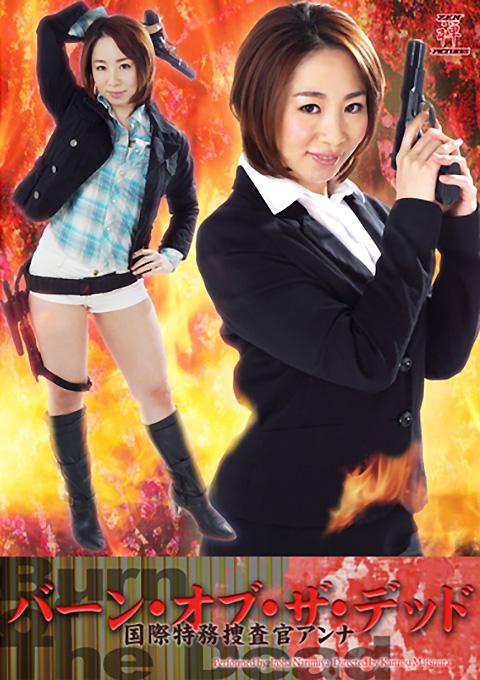 Burn of the Dead  International Special Agent Investigator Anna