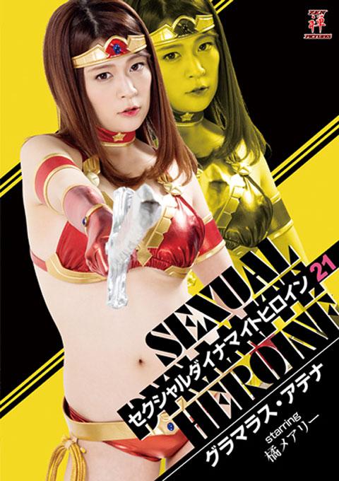 Sexual Dynamite Heroine 21  Glamorous Athena