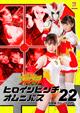 Heroine Pinch Omnibus 22 …