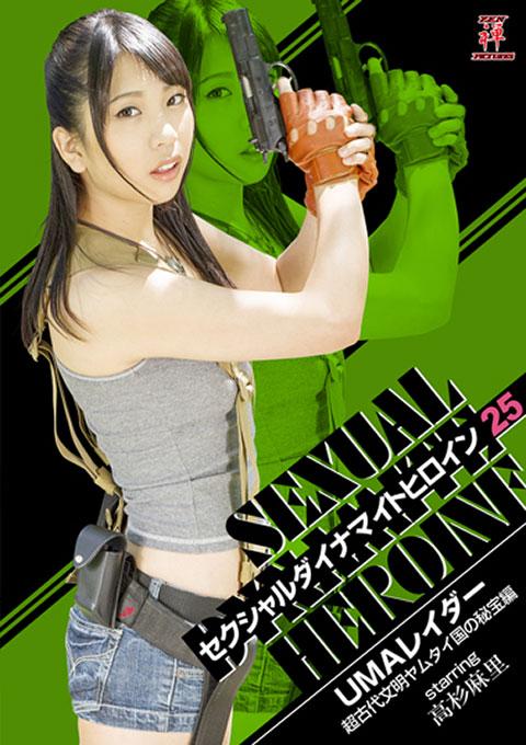 Sexual Dynamite Heroine 25 -UMA Raider -The Treasure of Ancient Civilization Yamuthai Kingdom