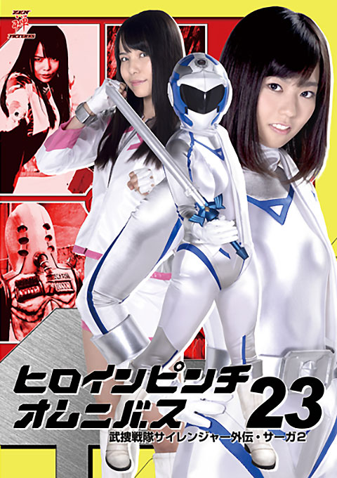 Heroine Pinch Omnibus 23 -Side Story of Sairanger -Saga2