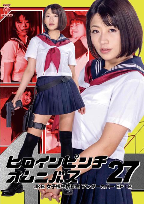 Heroine Pinch Omnibus 27 -JKB Investigator Under Cover EP:2