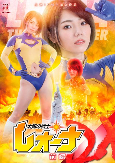 Fighter of the Sun Leona DELUXE Vol.1
