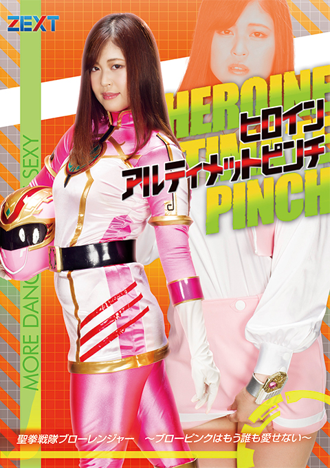 Heroine Ultimate Pinch -Blow Ranger -Blow Pink can't Love Anyone-